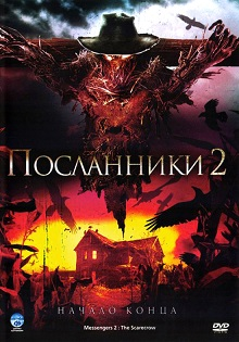 Посланники 2 / Messengers 2: The Scarecrow (2009)